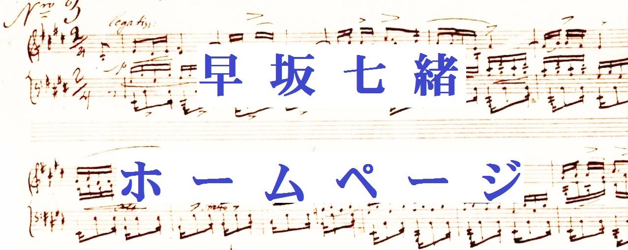 早坂 七緒 ホームページ